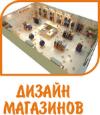 дизайн магазинов на podstavki.by
