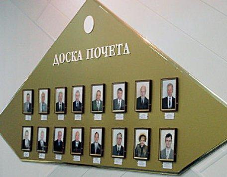 http://www.podstavki.by/images/stend/doska%20pocheta/doska%20poceta%20(1).jpg