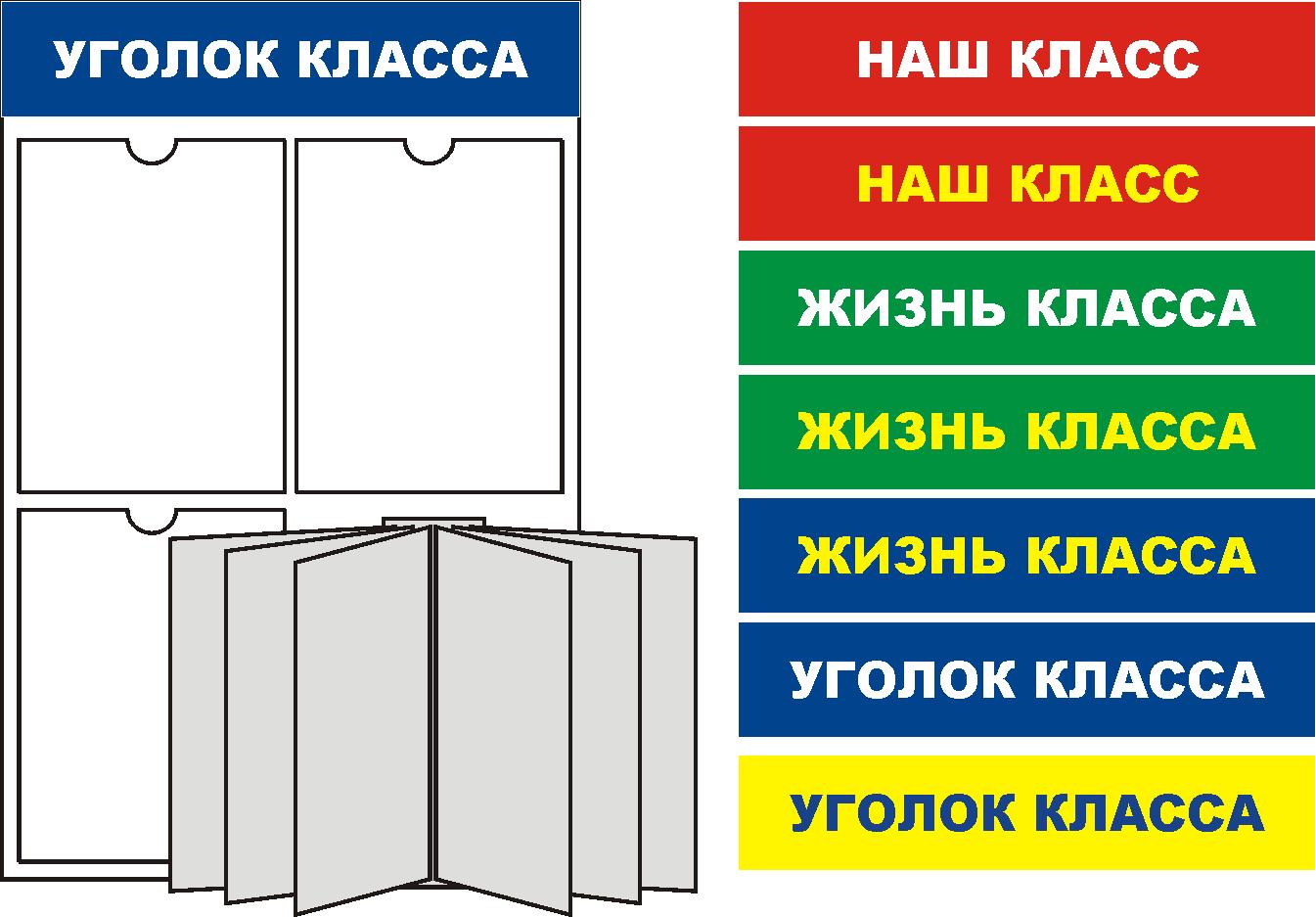 стенд для школы