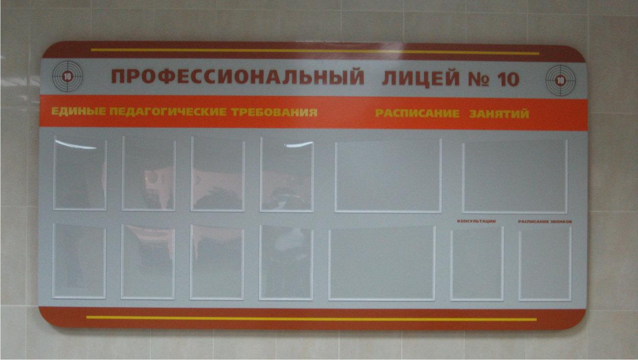 производство стендов для школы