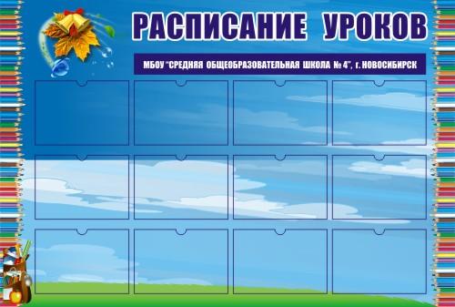 расписание уроков школьный стенд
