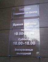 образец таблички для офиса