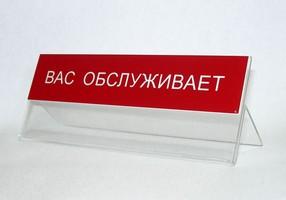 заказать табличка для банка
