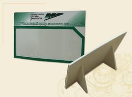 табличка рекламная пластиковая