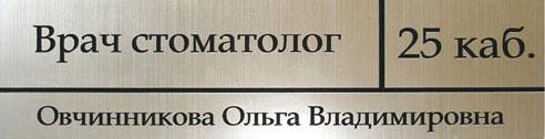 дверная информационная табличка