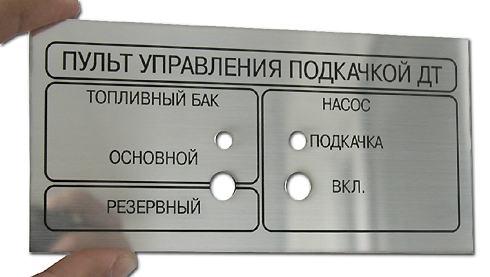шильда табличка с гравировкой на оборудование